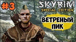 SKYRIM special edition ПРОХОЖДЕНИЕ #3 √ SKYRIM ветреный пик прохождение