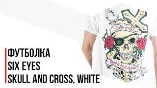 Футболка Six Eyes - Skull and Cross, White