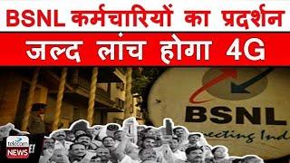 BSNL 4G लांच के लिए , कर्मचारियों का 16 जुलाई को प्रदर्शन
