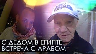 С дедом в Египте на отдыхе Шарм эль Шейх встреча с арабом Топ Моменты 46
