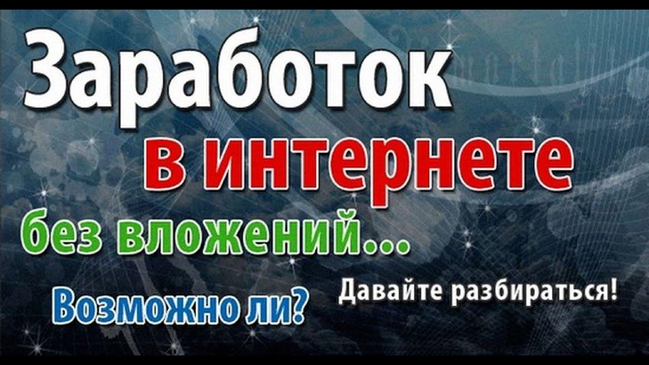 сообщалось, что где заработать много денег в интернете без вложений поездов Санкт-Петербург Севастополь