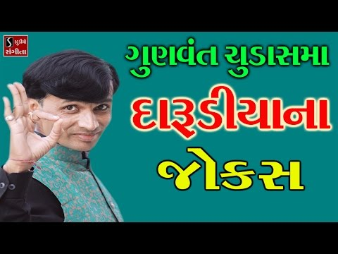Darudiyana Jokes Full Gujarati Jokes 2017 Nonstop Comedy Gunvant Chudasama
