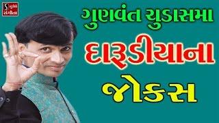 Darudiyana Jokes Full Gujarati Jokes 2017 Nonstop Comedy Gunvant Chudasama