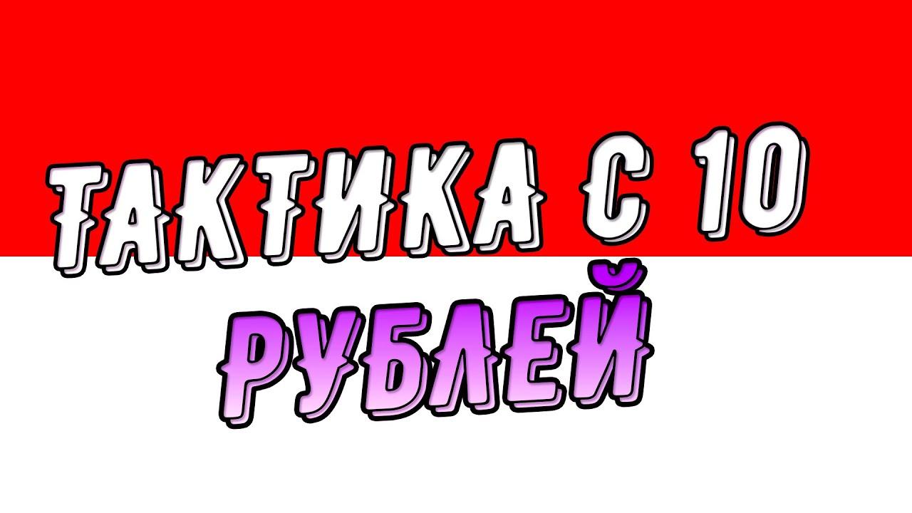 CABURA ТОПОВАЯ ТАКТИКА С 10 ДО 100 РУБЛЕЙ / ПОДНИМАЕМ С ЛОУ БАЛАНС / КАБУРА / КОБУРА