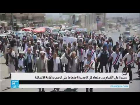احتجاجا على الحرب والأزمة الإنسانية.. يمنيون ينظمون مسيرة في صنعاء  - 13:22-2017 / 4 / 20