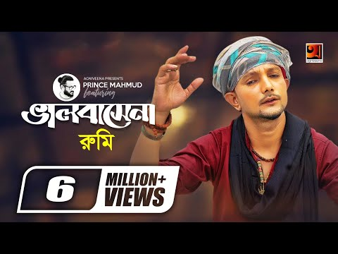 Bhalobashena |  by Prince Mahmud feat. Rumi | Official Music Video