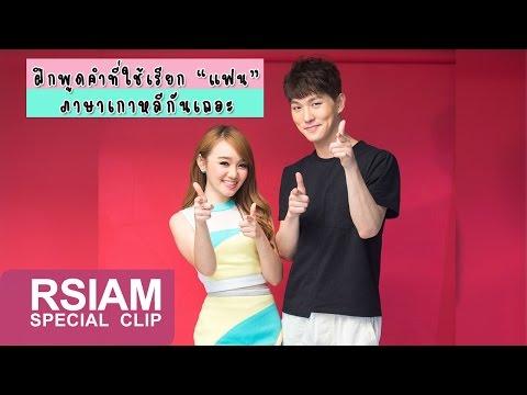 ลูกตาล อาร์ สยาม & แจมินโอปป้า สอนภาษาเกาหลีเอาไว้ใช้เรียกคนรัก [Special Clip]
