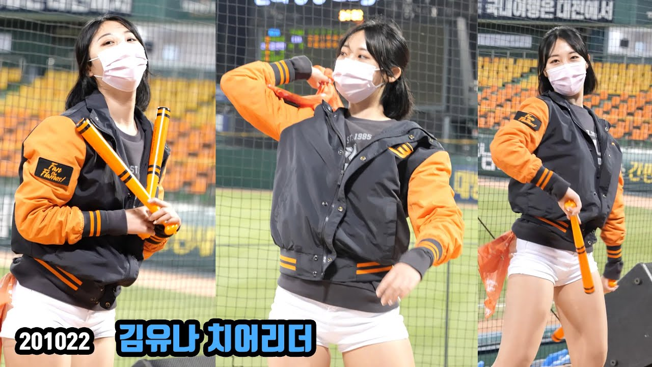 201022 김유나 (Kim Yu Na) 치어리더 세로직캠 3 한화이글스 KBO HanHwa Eagles