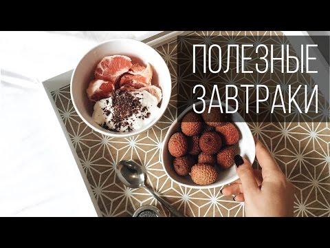 Три полезных завтрака | Cooking