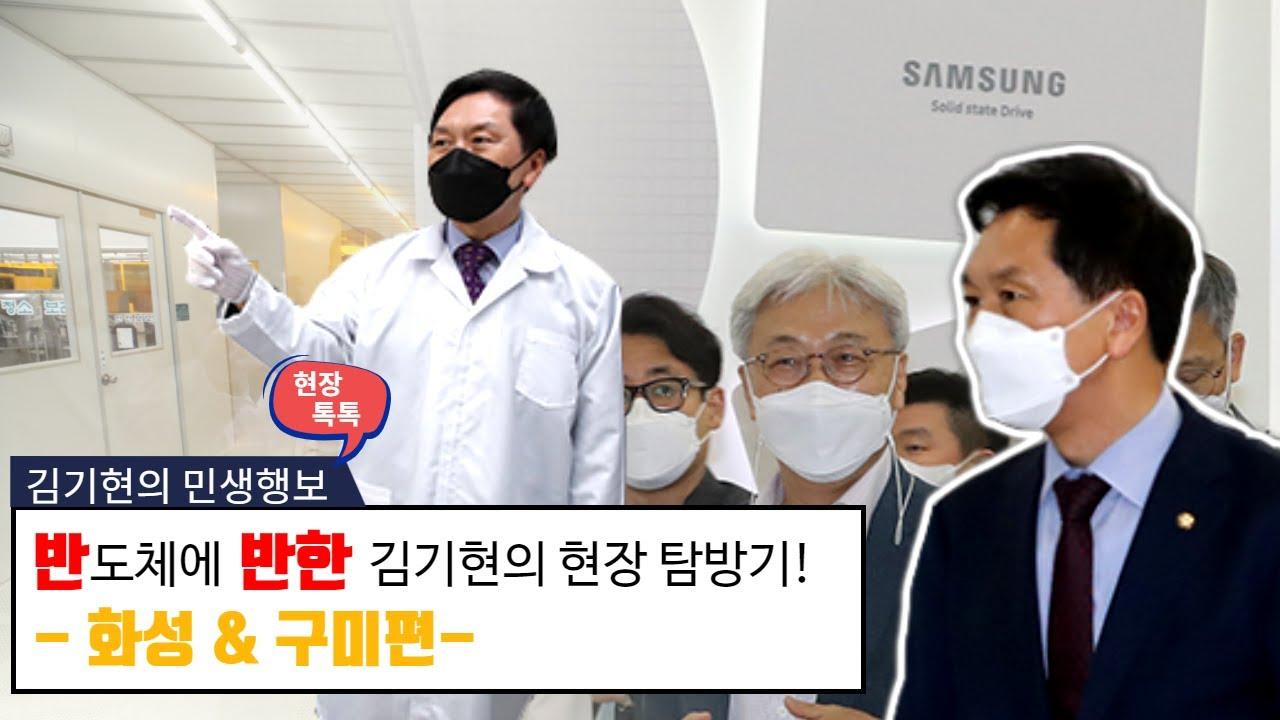 [김기현의 민생행보] 반도체에 반한 김기현의 현장 탐방기!  -화성 & 구미편-
