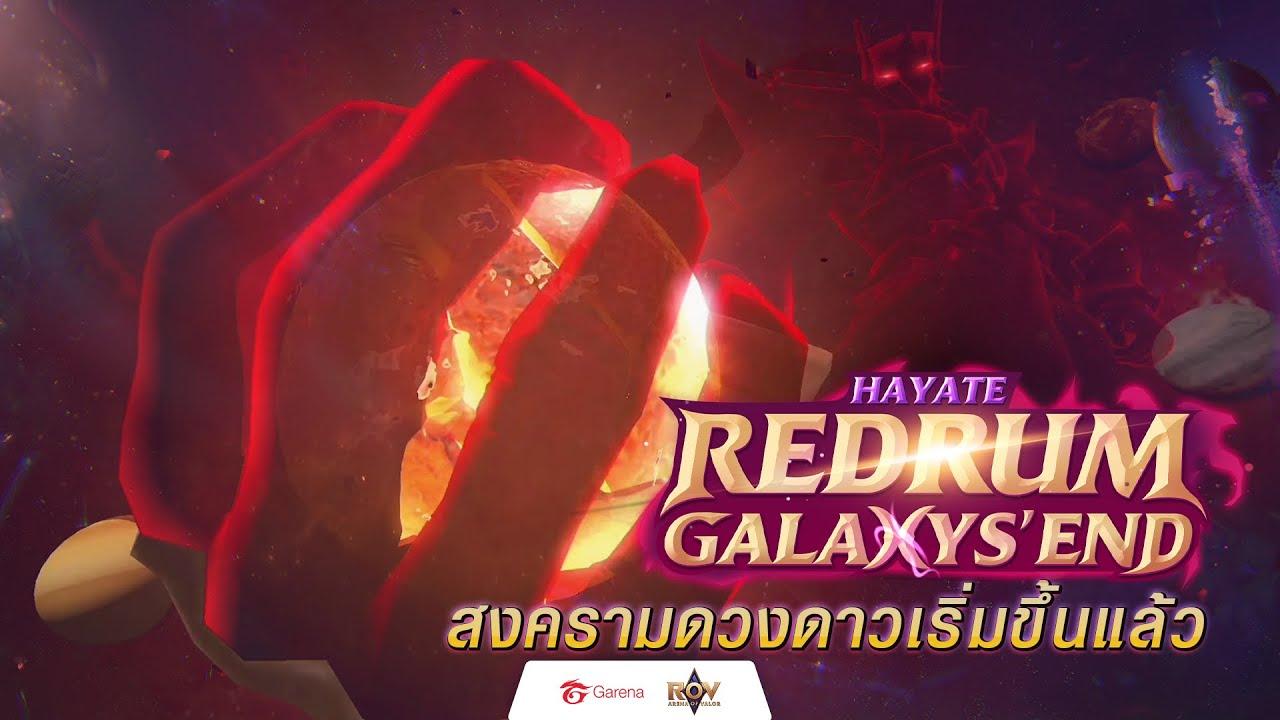 เตรียมพบกับสกินใหม่ Redrum Galaxy's End Hayate สงครามดวงดาวเริ่มขึ้นแล้ว!!