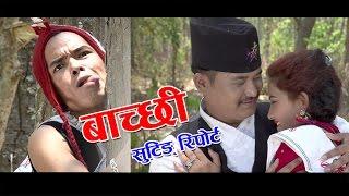 """Shooting Report of roila song """"Bachhi"""" Deepak Darlami & Laxmi Basnet"""