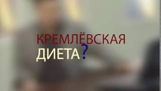 """""""Популярная кремлевская диета"""". Мнение доктора Мясникова"""