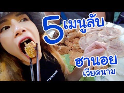 5เมนนูลับเวียดนาม ต้องมากินถึงฮานอย (5 secret Vietnamese food must eat in Hanoi) | sadoodta