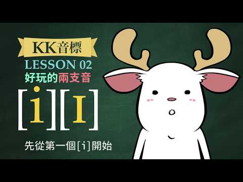 『KK音標:[i]與[ɪ]』阿發教你發音 第2課