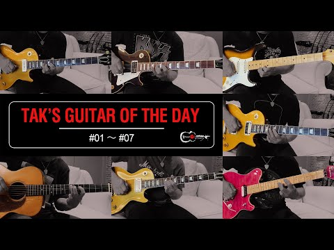 Tak's Guitar of the Day #01〜#07