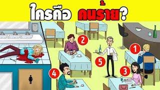 10 เกมปริศนาปัญหาเชาว์ลับสมองประลองปัญญา ลองมาทายกันดูดีกว่าว่าคุณจะฉลาดแค่ไหน?