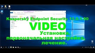 Kaspersky Endpoint Security 11.0.1.90