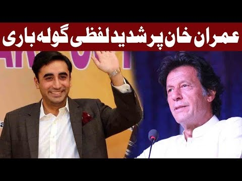 Imran Khan Is The King Of Liars Says Bilawal Bhutto - 24th March 2018