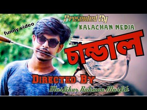 ।।চান্ডাল।।(Chandal Bangla Short Film) Presented By Kalachan Media।।