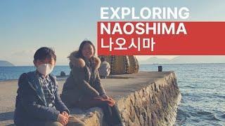 [일본여행] 나오시마 섬 일주 가족여행