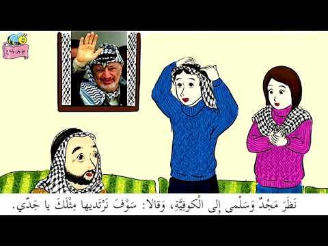 الدرس التاسع (الكوفية) ونص الاستماع (الثوب الفلسطيني المطر) للصف الرابع