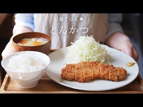 とんかつ定食!下処理しっかりでサクサクジューシー!【和食・基本・お肉(豚肉)】【料理レシピはParty Kitchen🎉】