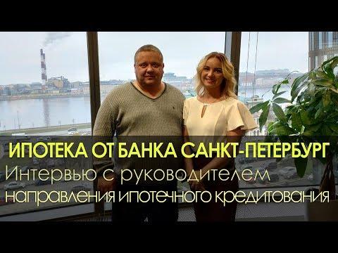 Ипотека| Банк Санкт-Петербург
