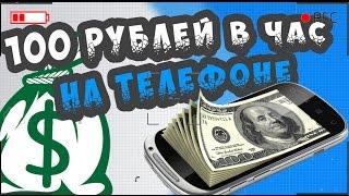 ЗАРАБОТОК В ИНТЕРНЕТЕ БЕЗ ВЛОЖЕНИЕ 2018!!!