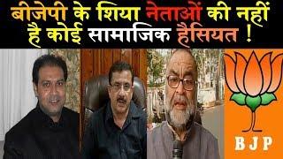 बीजेपी के शिया नेताओं की सामाजिक हैसियत बताती रिपोर्ट, ज़रूर देखें/bjp muslim leaders