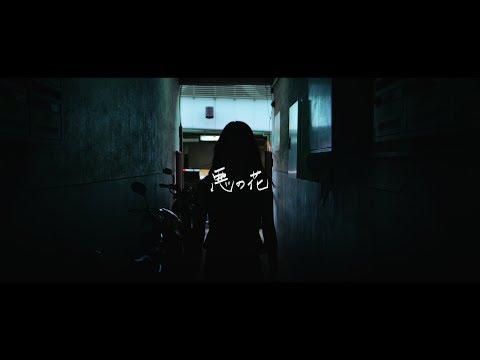 ペンギンラッシュ - 悪の花 (Official Music Video)