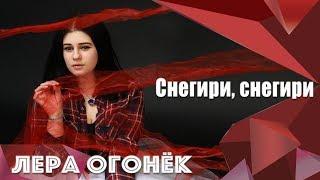 Лера ОГОНЁК - Снегири, снегири (Премьера 2018)