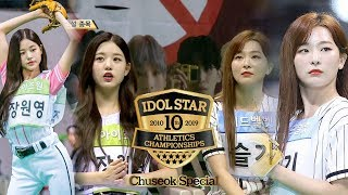 Player of Pitching, Jang Won Young & Seulgi!! [2019 ISAC Chuseok Special Ep 6]