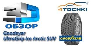 3D-обзор Goodyear Ultragrip Ice Arctic SUV на 4 точки. Шины и диски 4точки - Wheels & Tyres 4tochki