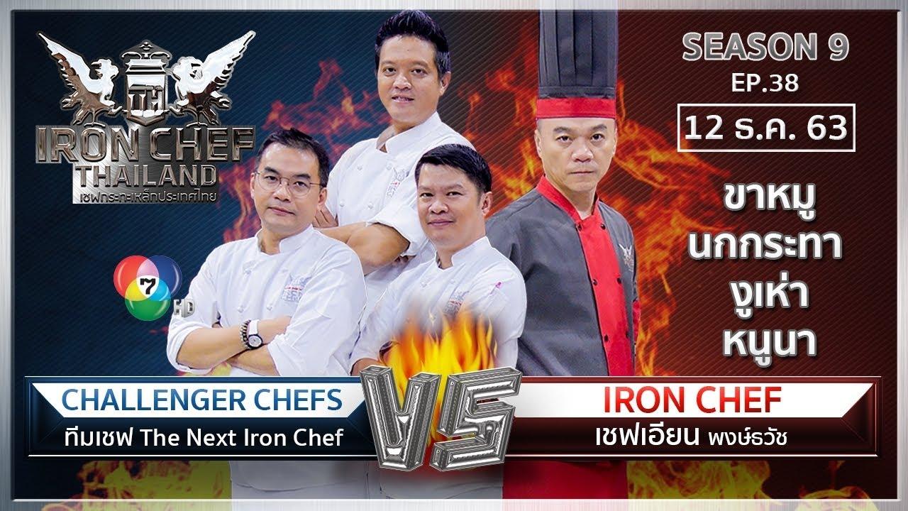 Iron Chef Thailand | 12 ธ.ค. 63 SS9 EP.38 | เชฟเอียน Vs เชฟเก่ง เชฟจารึก เชฟพงษ์