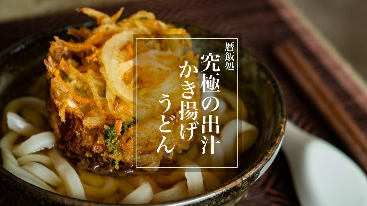 【ASMR】【和食】究極のだしパックで、かき揚げうどん、本格レシピ【作業用】【料理Vlog】
