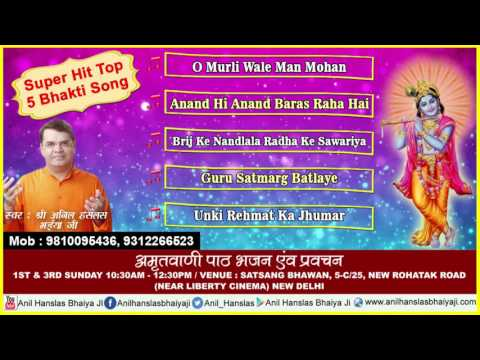 Superhit Top 5 Bhakti Song || 2017 Best Krishna Bhajan || Audio Juke Box || Anil Hnaslas Bhaiya Ji