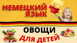 НЕМЕЦКИЙ ДЛЯ ДЕТЕЙ: овощи/Gemüse. Немецкий с Оксаной Васильевой