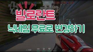 [발로란트] 인게임 닉네임 무료 변경