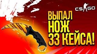 ВЫПАЛ НОЖ! - 33 КЕЙСА! - ОТКРЫТИЕ КЕЙСОВ CS:GO