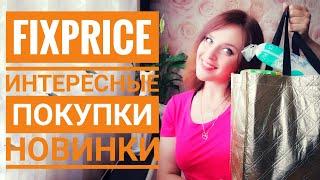 FixPrice: безумно классные покупочки Фикс Прайс // закупка май// #Новинки #FixPrice