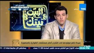 رامي رضوان: سيدة تضع مولودها فى الشارع امام مستشفى الطوارئ بالمنصورة