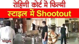 Shootout at Rohini Court: राजधानी Delhi की रोहिणी कोर्ट में शूटआउट, गैंगस्टर की गई जान