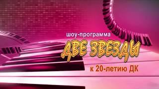 Юбилейная шоу программа Две звезды 1 отделение