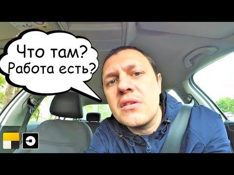 🇧🇾 Работа есть? Или нет?. Яндекс Такси. Минск Беларусь 2020