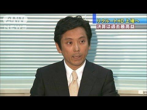 リクルートHD株式上場へ 時価総額1兆円規模(14/05/14)