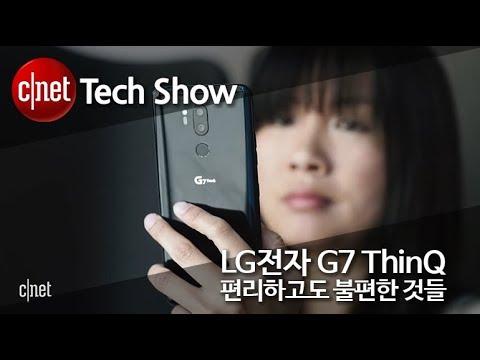 LG전자 G7 씽큐, 편리하고도 불편한 몇가지