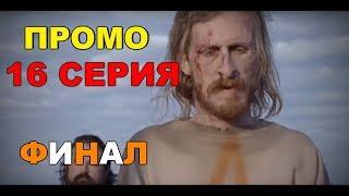Ходячие Мертвецы - ПРОМО На Русском / 16 Серия 8 Сезон / ФИНАЛ! Трейлер HD