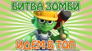 Битва Зомби: Идем в ТОП