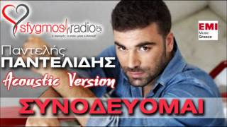 Sinodeuomai - Pantelis Pantelidis | New Acoustic Version 2012